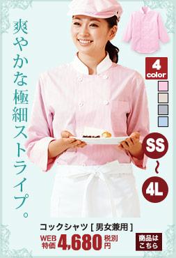 極細ストライプの女性用(レディース)コックシャツ(34-FB4514U)