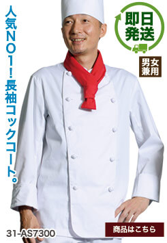(31-AS7300)高品質で激安!人気ナンバーワンの定番長袖コックコート