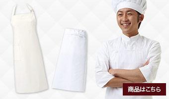厨房・調理用エプロン