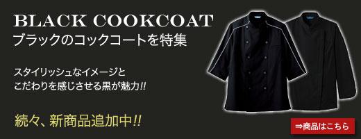 黒色(ブラック)のコック服の特集