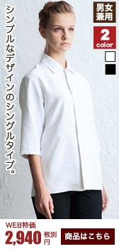 スタイリッシュに着こなせるシングルタイプのコックシャツ(31-7748)