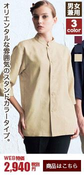 オリエンタルな雰囲気のスタンドカラータイプのコックシャツ
