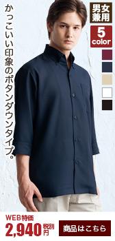 ボタンダウンの襟元がかっこいいコックシャツ