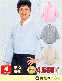 極細ストライプがカジュアルなコックシャツ(34-FB4514U)