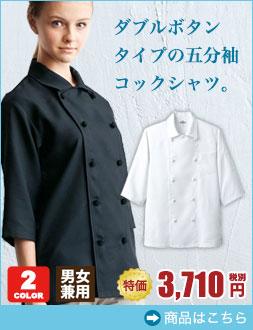 ダブルボタンタイプの五分袖コックシャツ(31-7753)