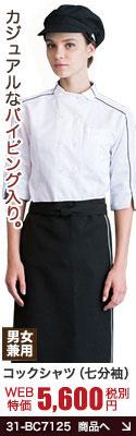 パイピング使いがおしゃれでカジュアルなコックシャツ(31-BC7124)