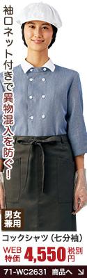 袖口ネット付きで異物混入を防ぐコックシャツ(71-WC2631)