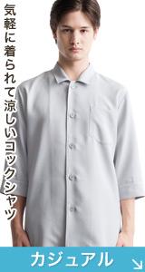 気軽に着られて涼しいカジュアルなコックシャツ