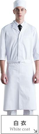 和の雰囲気を演出する白衣