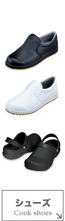 油や水で滑りにくいシューズ・靴