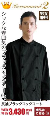 ブラックコックコート/長袖[男女兼用](31-AS8048)