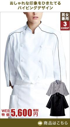 (31-BC7123)おしゃれな印象を引き立てるパイピングデザインのblanchコックコート