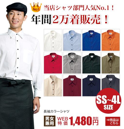 年間2万着販売!大きいサイズの長袖カラーシャツ