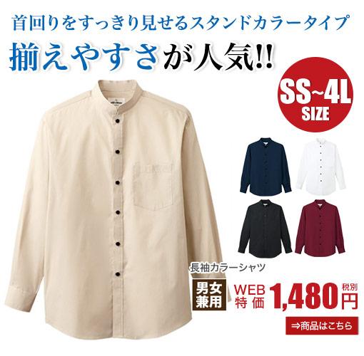 大きいサイズのスタンドカラーシャツ