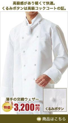 (31-AS6208)軽くて快適!高級感のあるくるみボタンのコックコート