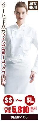 スマートで上品なウィングカラーの女性用(レディース)コックコート