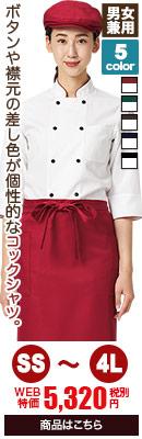 カラーコーディネートが楽しめる女性用(レディース)コックシャツ
