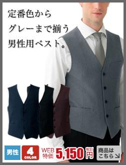 ソムリエベスト[男性用](35-CJ4323)