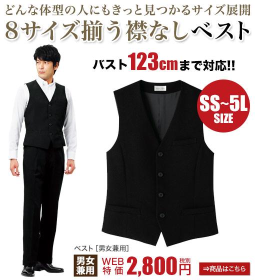 どんな体型の人にもきっと見つかるサイズ展開の襟なしベスト