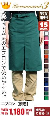 エプロン/腰巻☆(31-T6879)