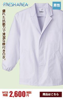 白衣・調理白衣[男性用](33-BFA310)