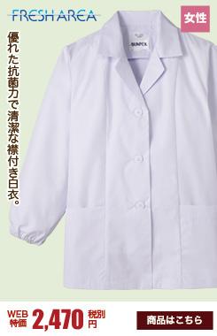 白衣・調理白衣[女性用](33-BFA335)