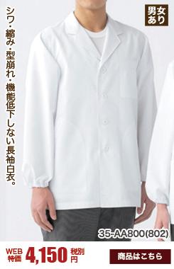 白衣コート/長袖[男性用](35-AA0800)