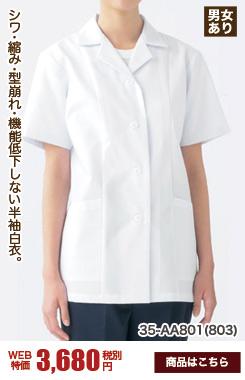白衣コート/半袖[男性用](35-AA0801)