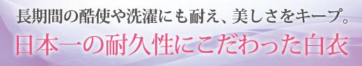 日本一の耐久性にこだわった白衣