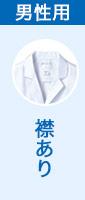 襟あり白衣