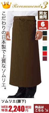 ソムリエ腰下[男女兼用](75-ET500)
