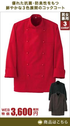 (35-BA1220)鮮やかなレッドが珍しい!カラーコックコート