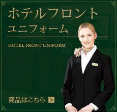 ホテルフロントユニフォーム