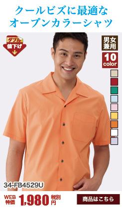 クールビズに最適なオープンカラーシャツ(34-FB4529U)