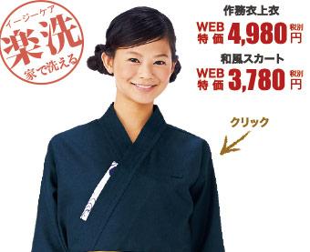 和風居酒屋にぴったりの作務衣上衣
