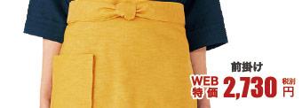 和風居酒屋にぴったりの和風スカート