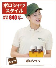 居酒屋さんの人気のポロシャツスタイル