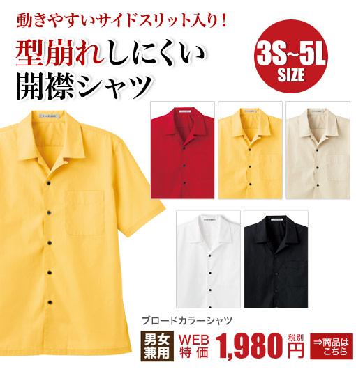 型崩れしにくい開襟シャツ