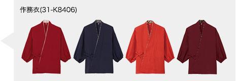 チトセの作務衣(31-K8406)