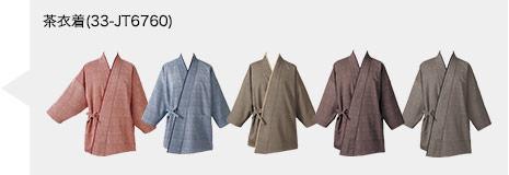 サンペックスイストの茶衣着(33-JT6760)