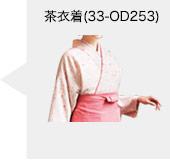 サンペックスイストの二部式着物/ピンク(33-OD253)