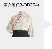 サンペックスイストの二部式着物(33-OD254)