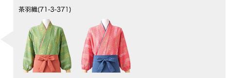 住商モンブランの茶羽織着物/桜吹雪柄[女性用](71-3-371)