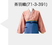住商モンブランの茶羽織着物/松葉格子[女性用](71-3-391)