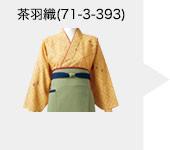 住商モンブランの茶羽織着物/松葉格子[女性用](71-3-393)