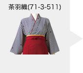 住商モンブランの茶羽織着物/市松[男女兼用](71-3-511)