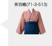 住商モンブランの茶羽織着物/市松[男女兼用](71-3-513)