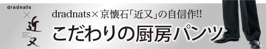 dradnats×京懐石「近又」の自信作!こだわりの厨房パンツ