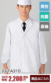 襟付き/長袖調理白衣[男性用](33-FA310)