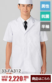 襟付き/半袖調理白衣[男性用](33-FA312)